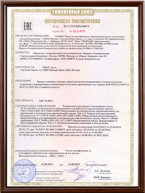Certificates EAC Russia (EX GOST)
